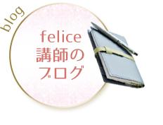 felice講師のブログ