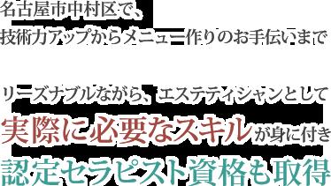 名古屋市中村区で、技術力アップからメニュー作りのお手伝いまでリーズナブルながら、エステティシャンとして実際に必要なスキルが身に付き認定セラピスト資格も取得