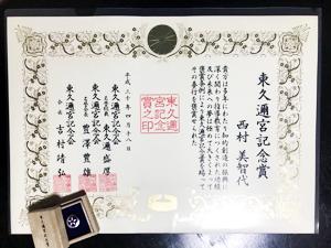 東久邇宮国際文化褒賞